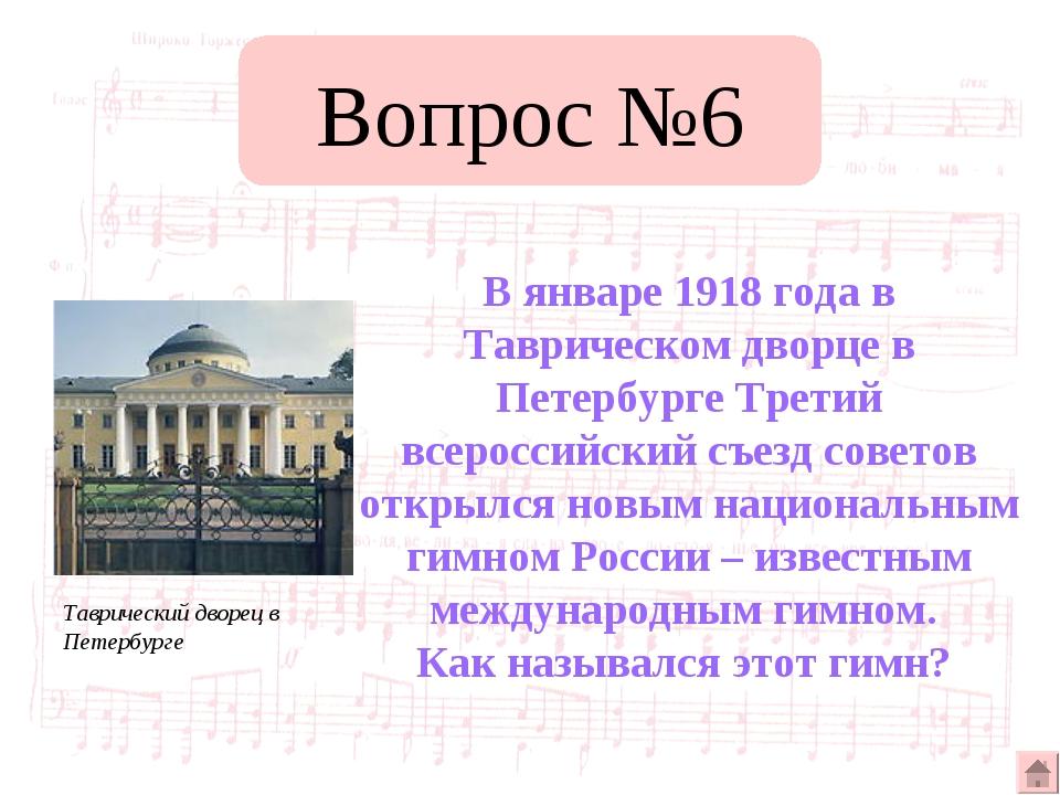 Вопрос №6 В январе 1918 года в Таврическом дворце в Петербурге Третий всеросс...