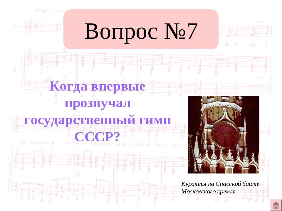 Вопрос №7 Когда впервые прозвучал государственный гимн СССР?