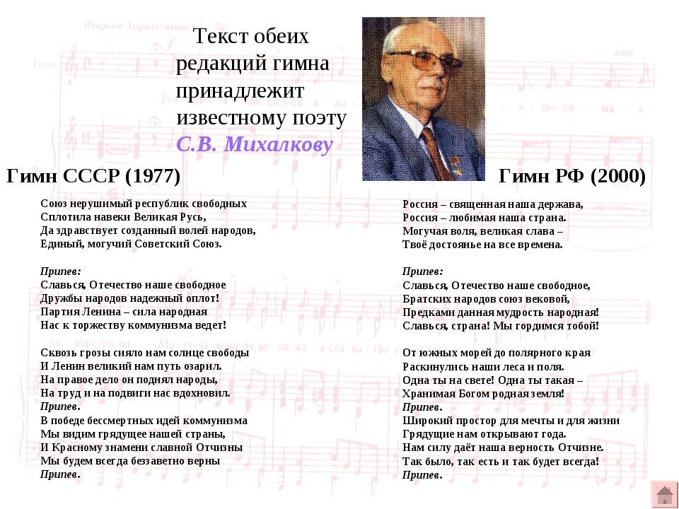 Текст обеих редакций гимна принадлежит известному поэту С.В. Михалкову Союз...
