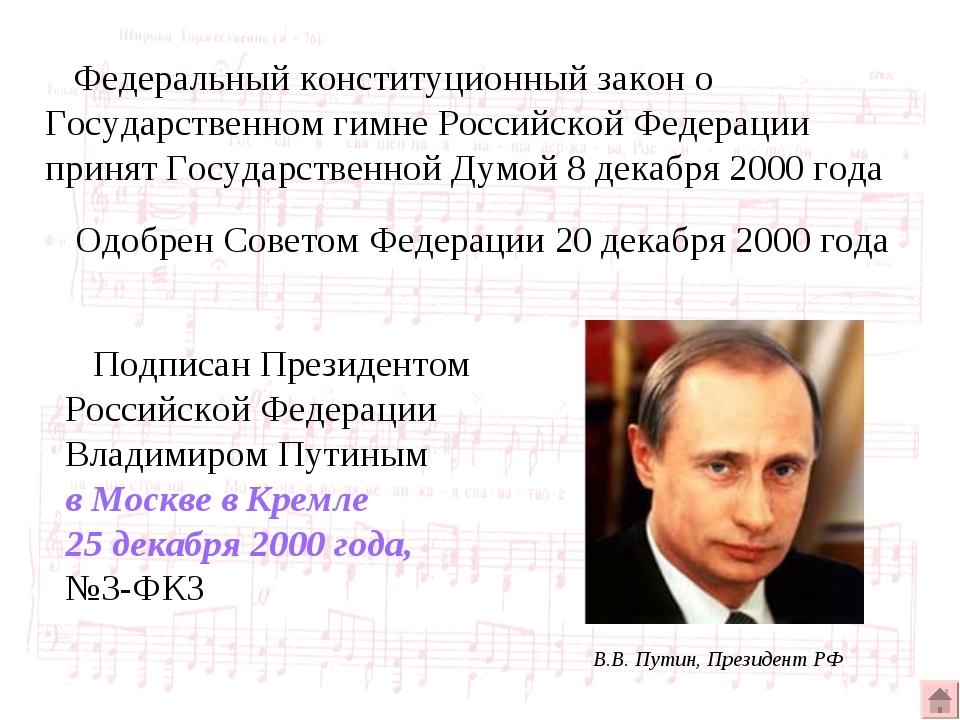 Федеральный конституционный закон о Государственном гимне Российской Федерац...