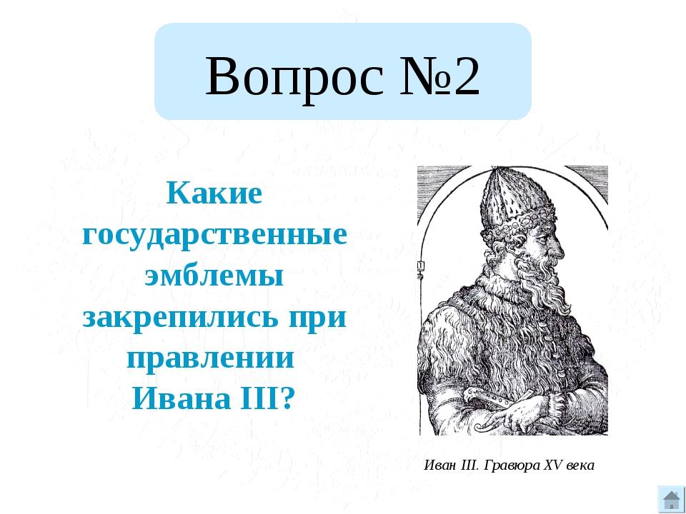 Вопрос №2 Какие государственные эмблемы закрепились при правлении Ивана III?