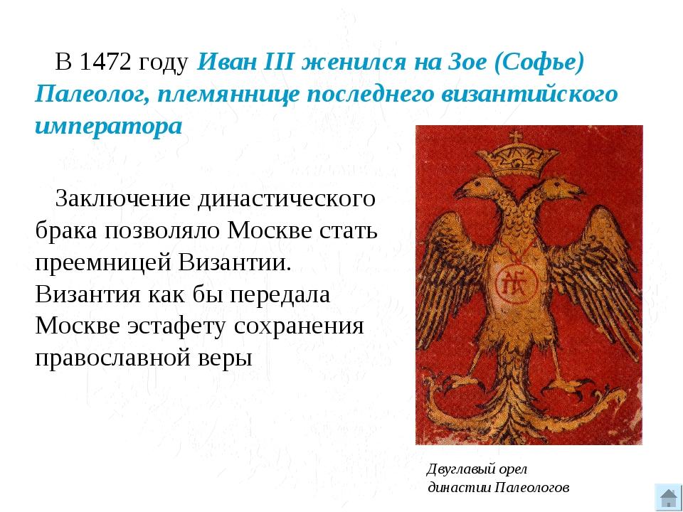 В 1472 году Иван III женился на Зое (Софье) Палеолог, племяннице последнего...