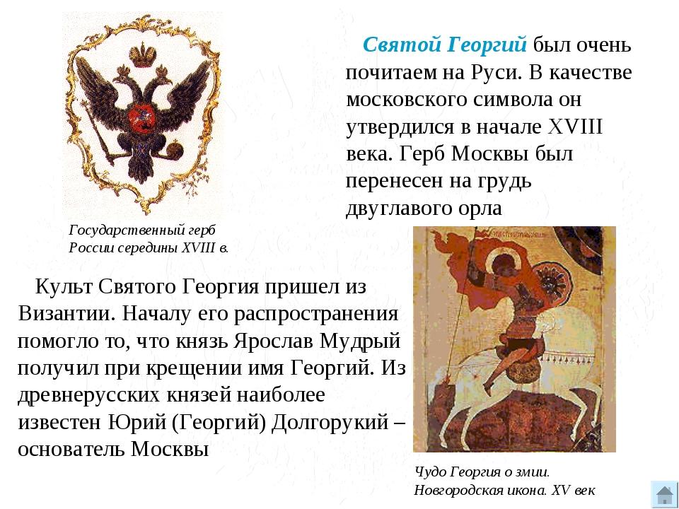 Святой Георгий был очень почитаем на Руси. В качестве московского символа он...