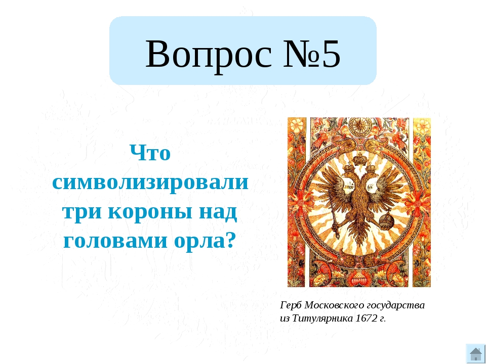 Вопрос №5 Что символизировали три короны над головами орла?