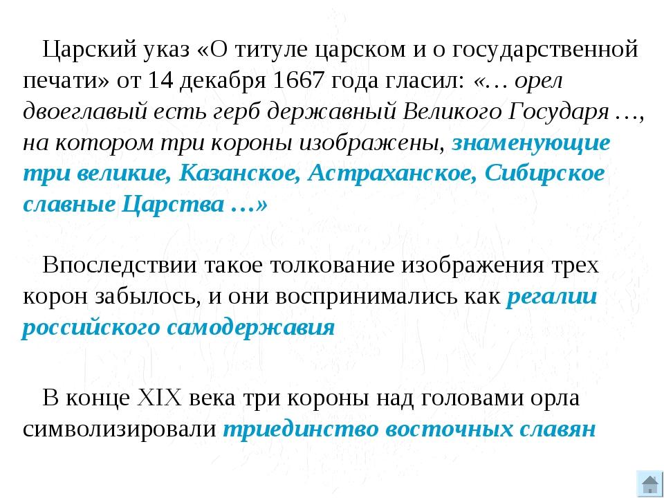 Царский указ «О титуле царском и о государственной печати» от 14 декабря 166...