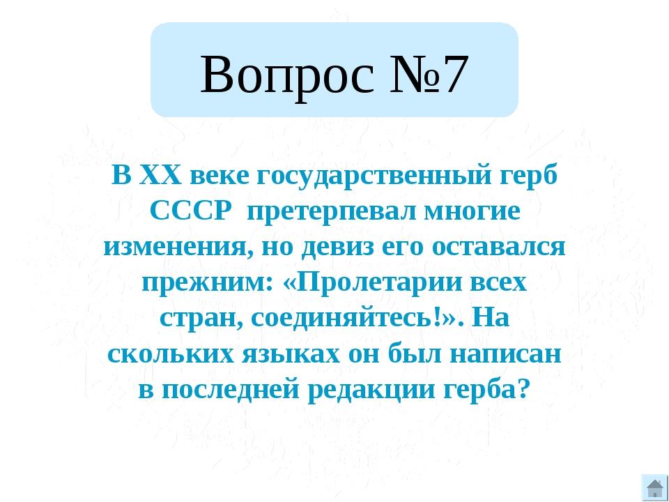 Вопрос №7 В XX веке государственный герб СССР претерпевал многие изменения, н...