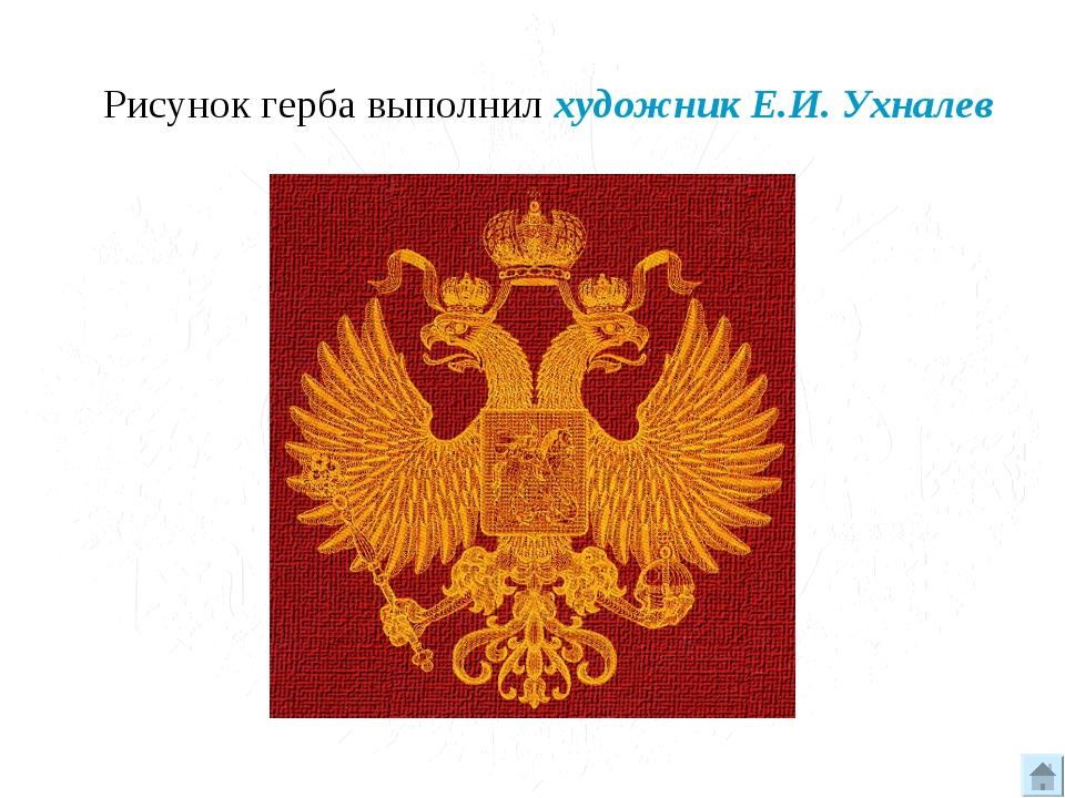Рисунок герба выполнил художник Е.И. Ухналев