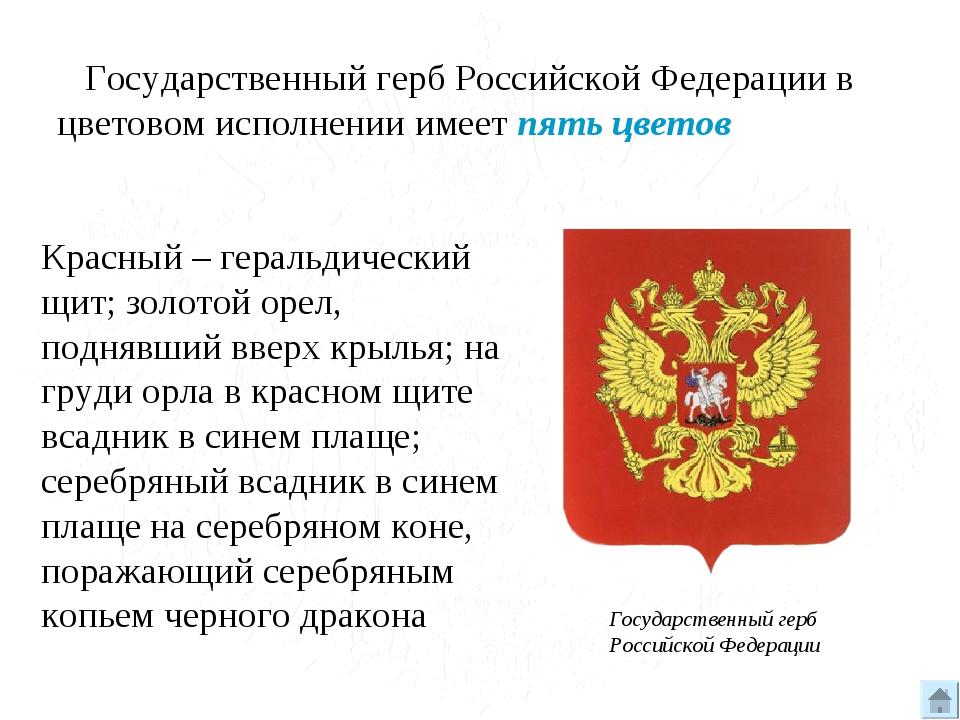 Государственный герб Российской Федерации в цветовом исполнении имеет пять ц...