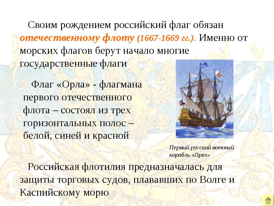 Своим рождением российский флаг обязан отечественному флоту (1667-1669 гг.)....