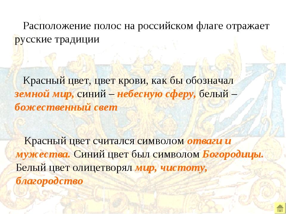 Расположение полос на российском флаге отражает русские традиции Красный цве...