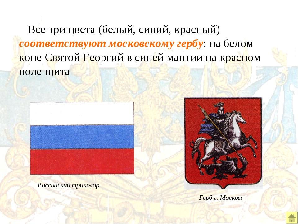Все три цвета (белый, синий, красный) соответствуют московскому гербу: на бе...