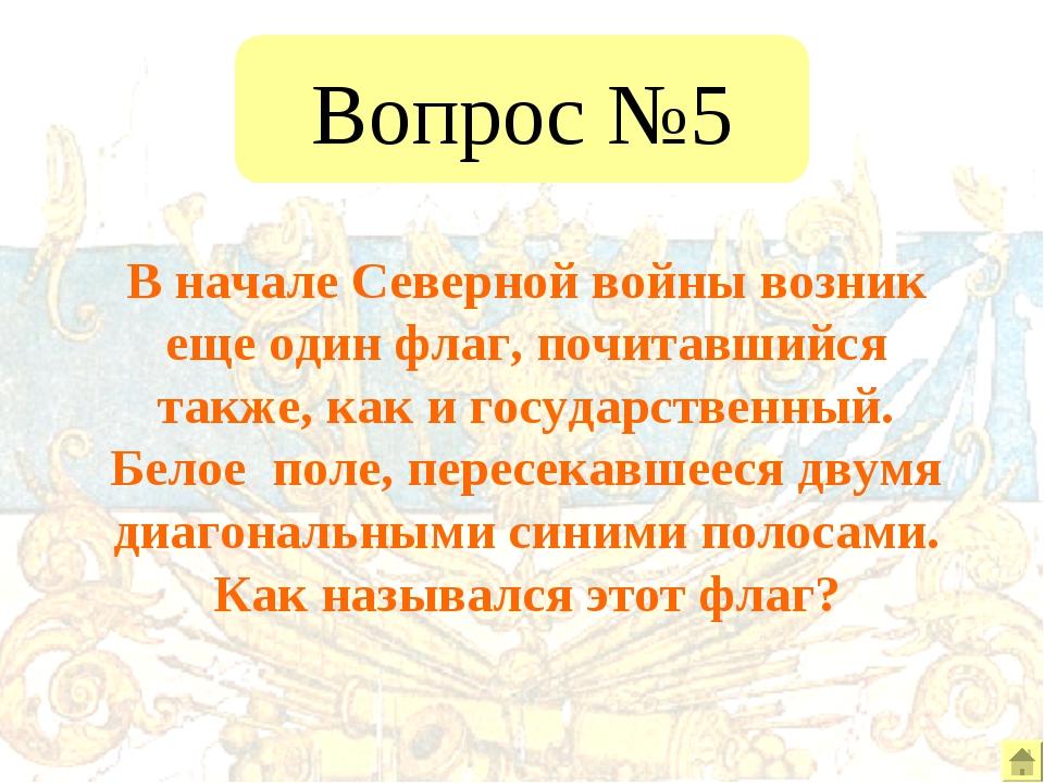 Вопрос №5 В начале Северной войны возник еще один флаг, почитавшийся также, к...