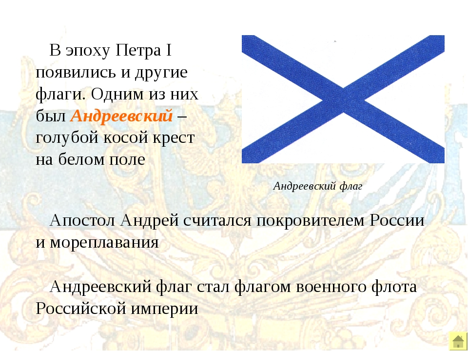 В эпоху Петра I появились и другие флаги. Одним из них был Андреевский – гол...