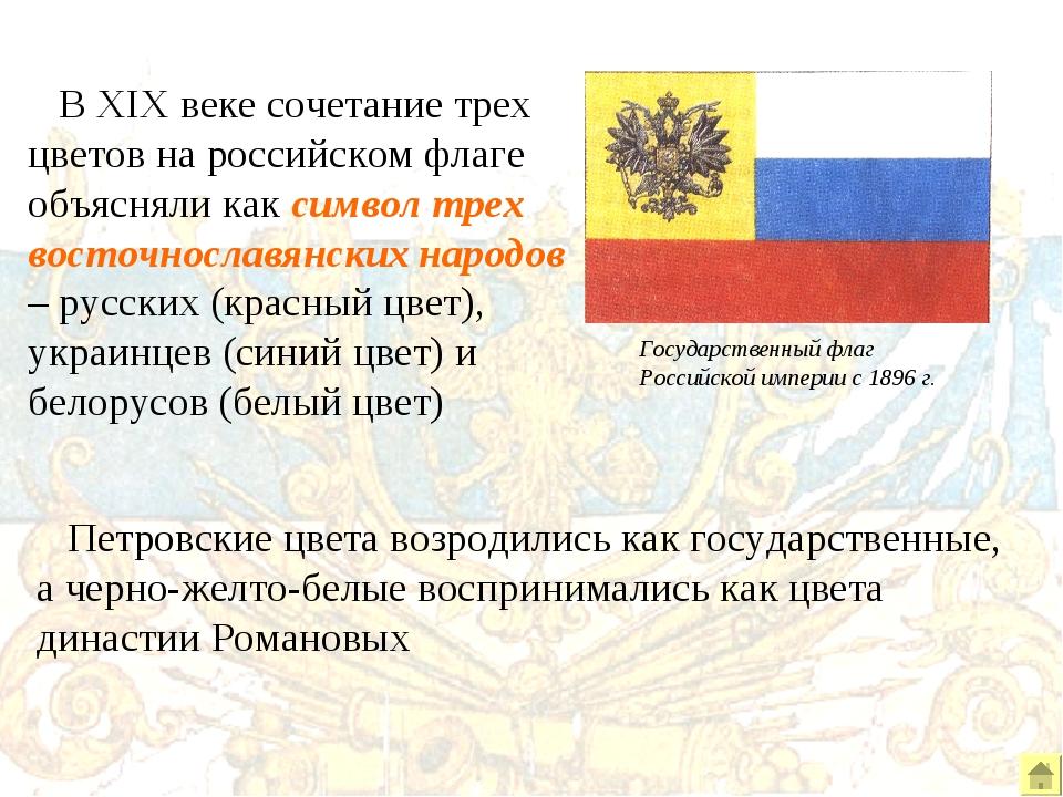 В XIX веке сочетание трех цветов на российском флаге объясняли как символ тр...