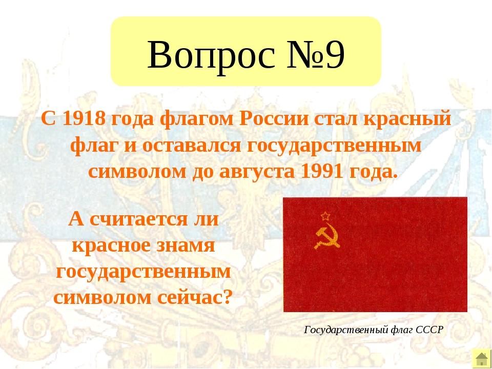 Вопрос №9 С 1918 года флагом России стал красный флаг и оставался государстве...