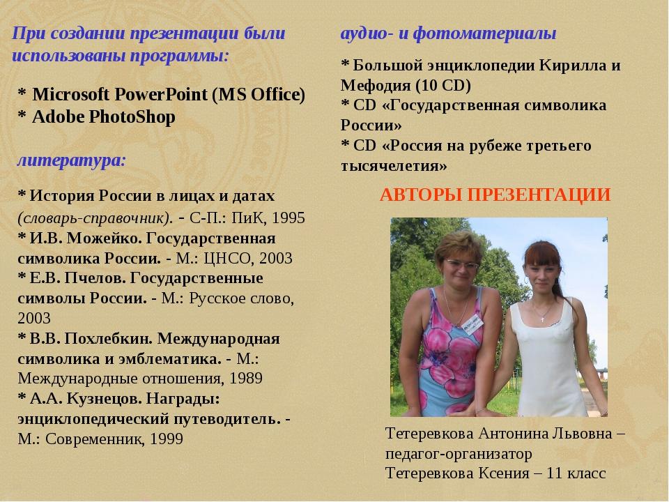 При создании презентации были использованы программы: * Microsoft PowerPoint...