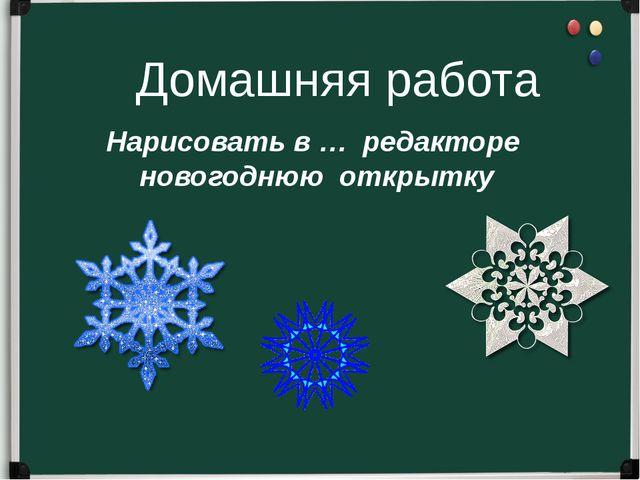 Домашняя работа Нарисовать в … редакторе новогоднюю открытку