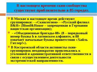 В Москве в настоящее время действуют группировки: - «Скинлегион» - «Русский ф