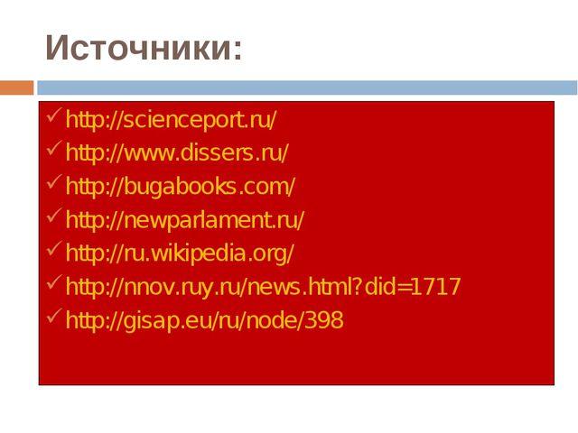 Источники: http://scienceport.ru/ http://www.dissers.ru/ http://bugabooks.com...