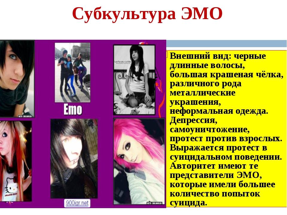 Внешний вид: черные длинные волосы, большая крашеная чёлка, различного рода м...