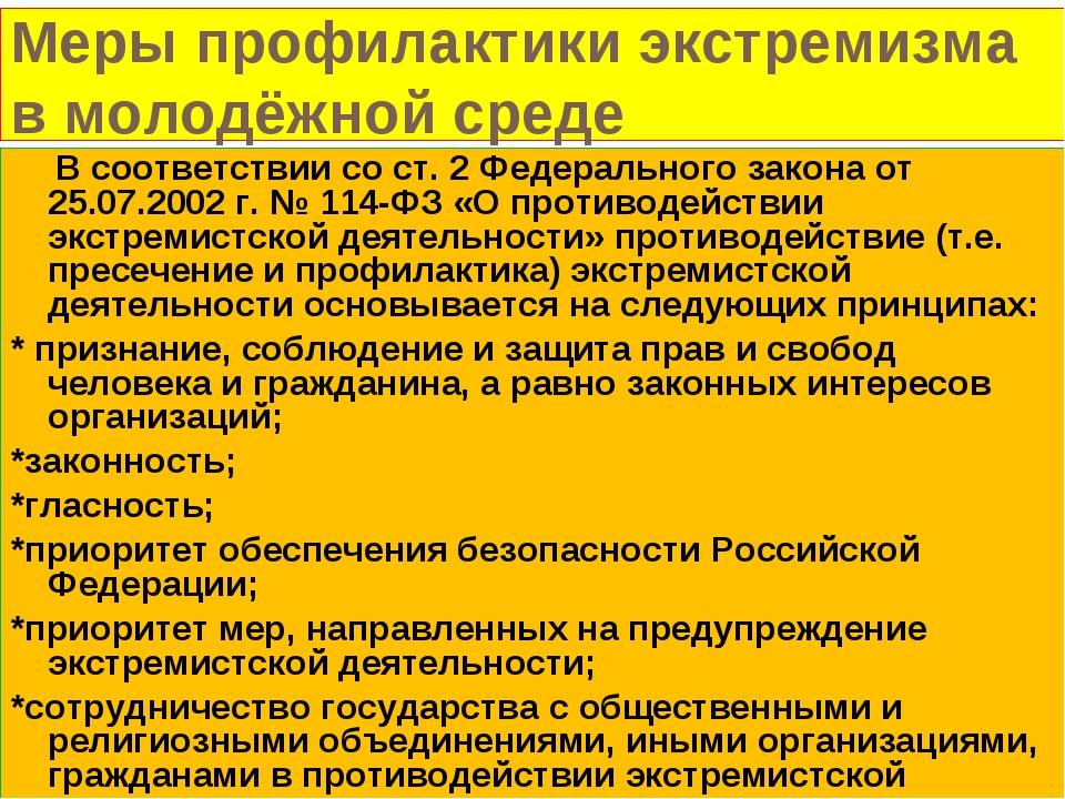 Меры профилактики экстремизма в молодёжной среде В соответствии со ст. 2 Феде...