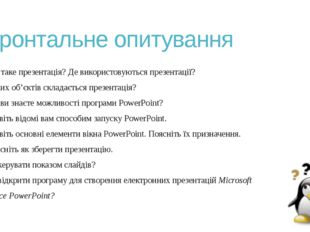 Фронтальне опитування Що таке презентація? Де використовуються презентації? З
