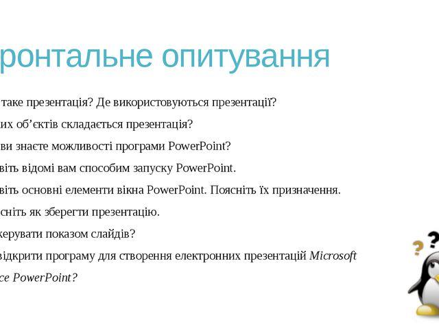 Фронтальне опитування Що таке презентація? Де використовуються презентації? З...