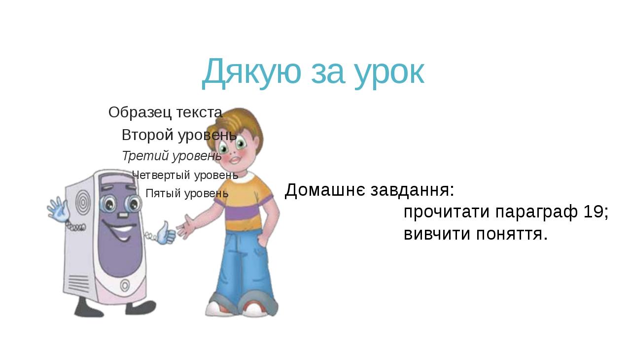 Дякую за урок Домашнє завдання: прочитати параграф 19; вивчити поня...