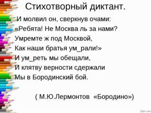 Стихотворный диктант. И молвил он, сверкнув очами: «Ребята! Не Москва ль за н