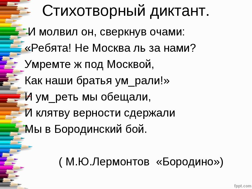 Стихотворный диктант. И молвил он, сверкнув очами: «Ребята! Не Москва ль за н...