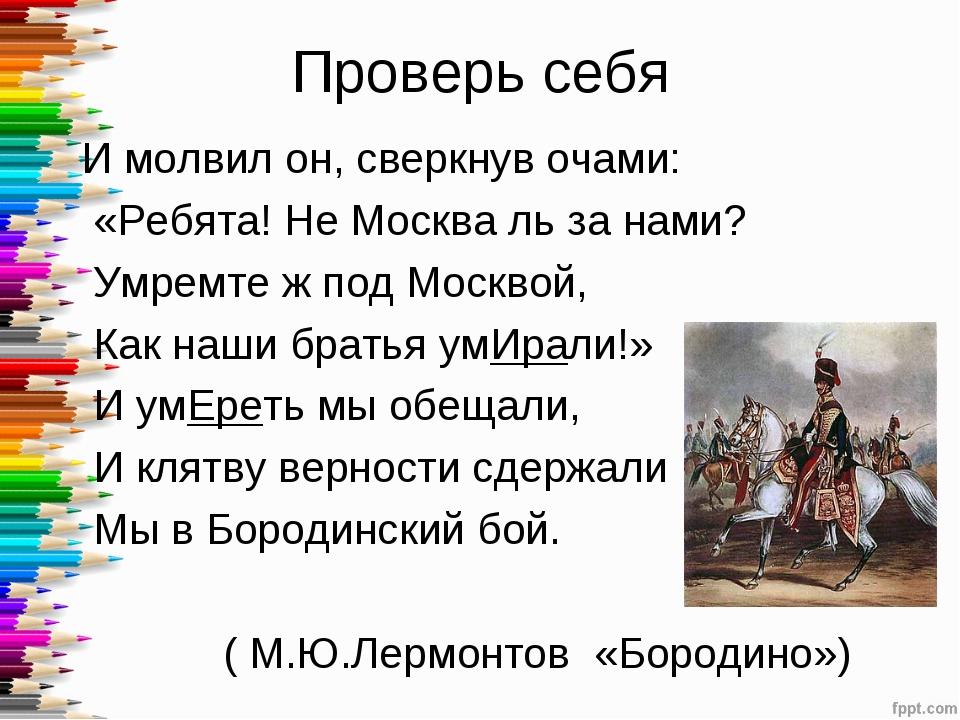 Проверь себя И молвил он, сверкнув очами: «Ребята! Не Москва ль за нами? Умре...