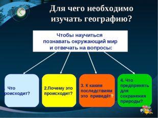 Для чего необходимо изучать географию? Чтобы научиться познавать окружающий м