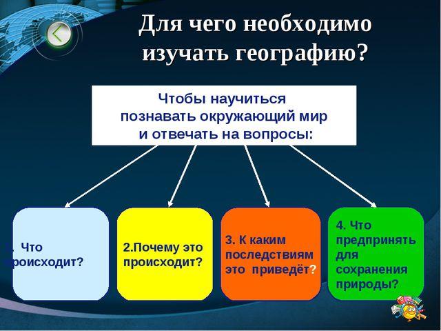 Для чего необходимо изучать географию? Чтобы научиться познавать окружающий м...