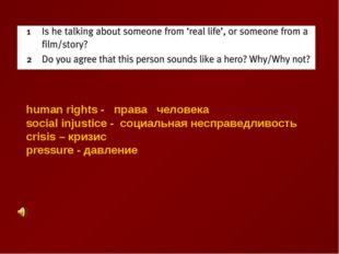 human rights - права человека social injustice - социальная несправедливость