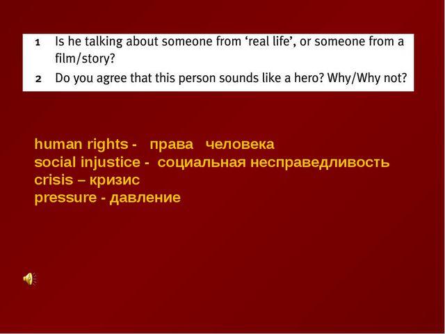 human rights - права человека social injustice - социальная несправедливость...