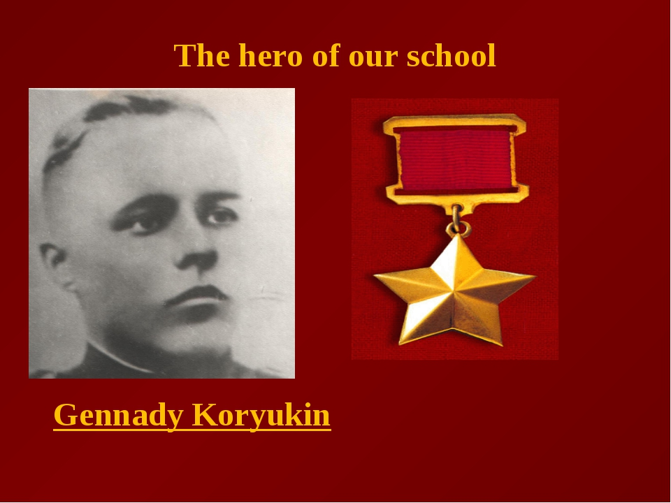 The hero of our school Gennady Koryukin