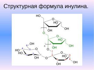 Структурная формула инулина.