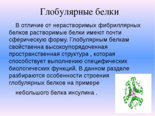 Глобулярные белки В отличие от нерастворимых фибриллярных белков растворимые