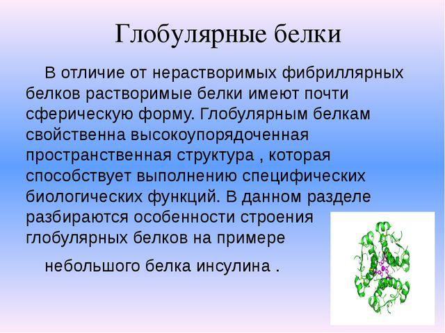 Глобулярные белки В отличие от нерастворимых фибриллярных белков растворимые...