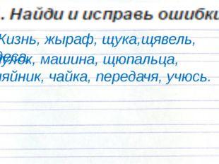 ааЖизнь, жыраф, щука,щявель, чюдеса, чулок, машина, щюпальца, чяйник, чайка,