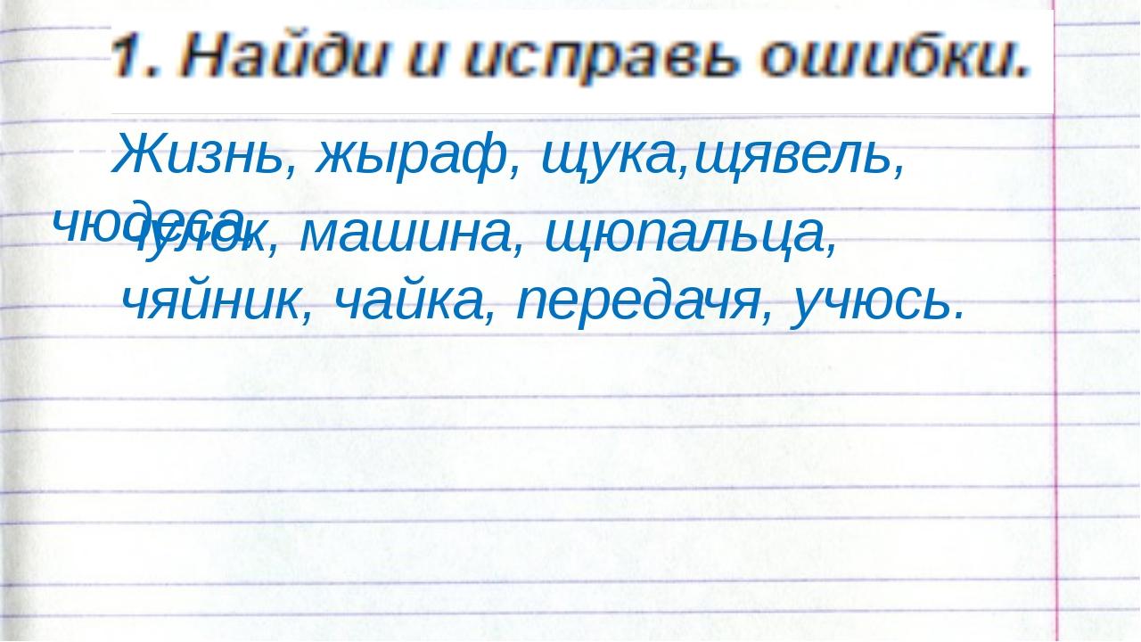 ааЖизнь, жыраф, щука,щявель, чюдеса, чулок, машина, щюпальца, чяйник, чайка,...