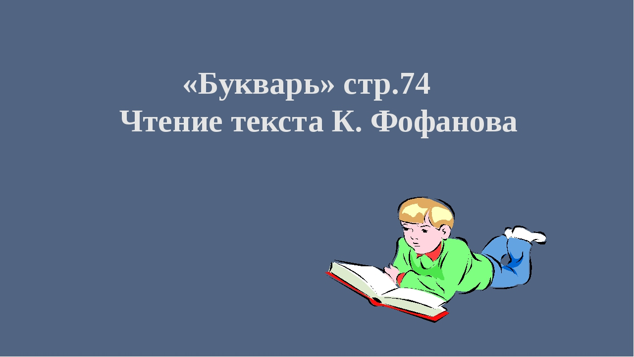 «Букварь» стр.74 Чтение текста К. Фофанова