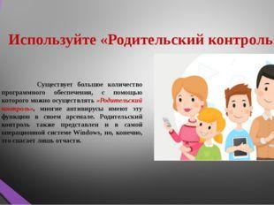 Используйте «Родительский контроль» Существует большое количество программног