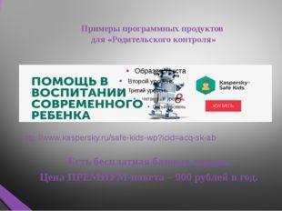Примеры программных продуктов для «Родительского контроля» Есть бесплатная ба
