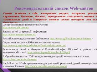Рекомендательный список Web-сайтов Список включает в себя: электронные ресурс