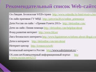 Рекомендательный список Web-сайтов On-Ляндия. БезопаснаяWEB-странаhttp://www.