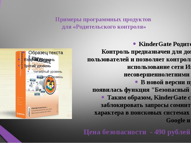 Примеры программных продуктов для «Родительского контроля» Цена безопасности...