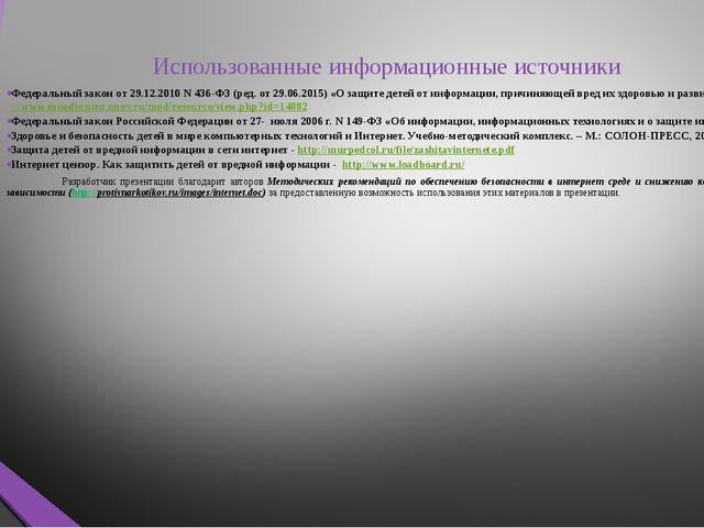 Использованные информационные источники Федеральный закон от 29.12.2010 N 436...