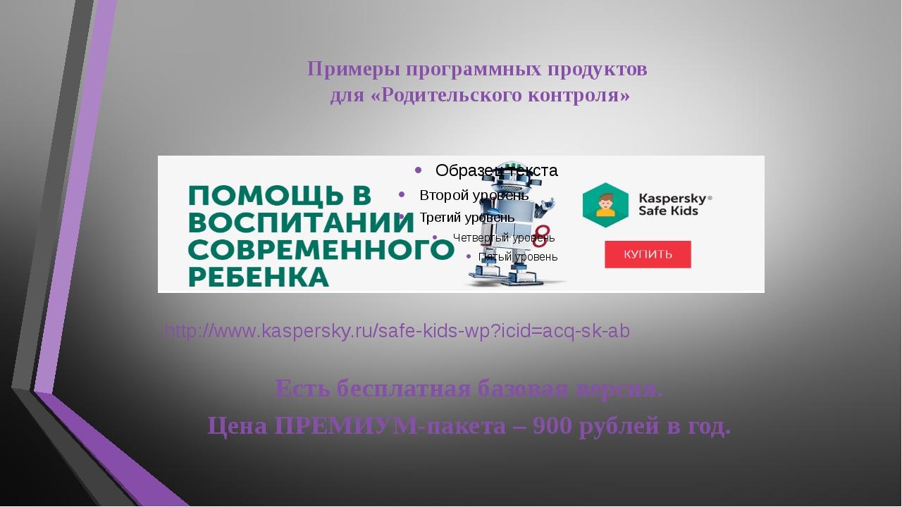 Примеры программных продуктов для «Родительского контроля» Есть бесплатная ба...