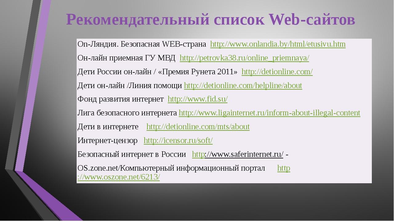 Рекомендательный список Web-сайтов On-Ляндия. БезопаснаяWEB-странаhttp://www....
